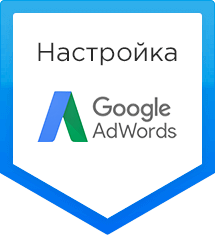 Google-Adwords настройка под ключwords настройка под ключ