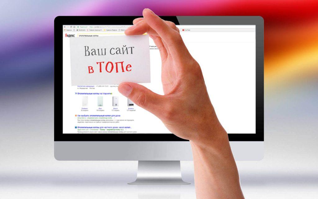 Продвижение сайтов в 2016 году создание своего сайта самостоятельно с нуля