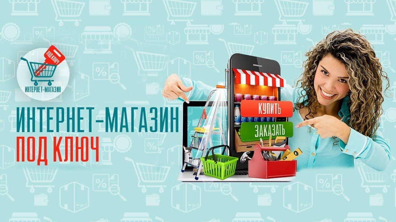 Сайт-визитка интернет-магазина