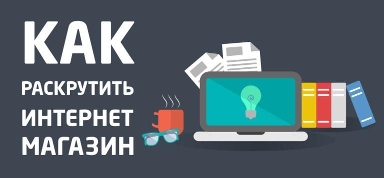 Как заработать на интернет-магазине