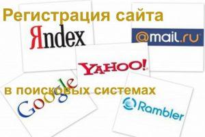 Регистрация сайта в поисковиках