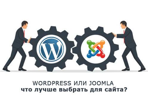 Создание сайтов на WordPress и Joomla