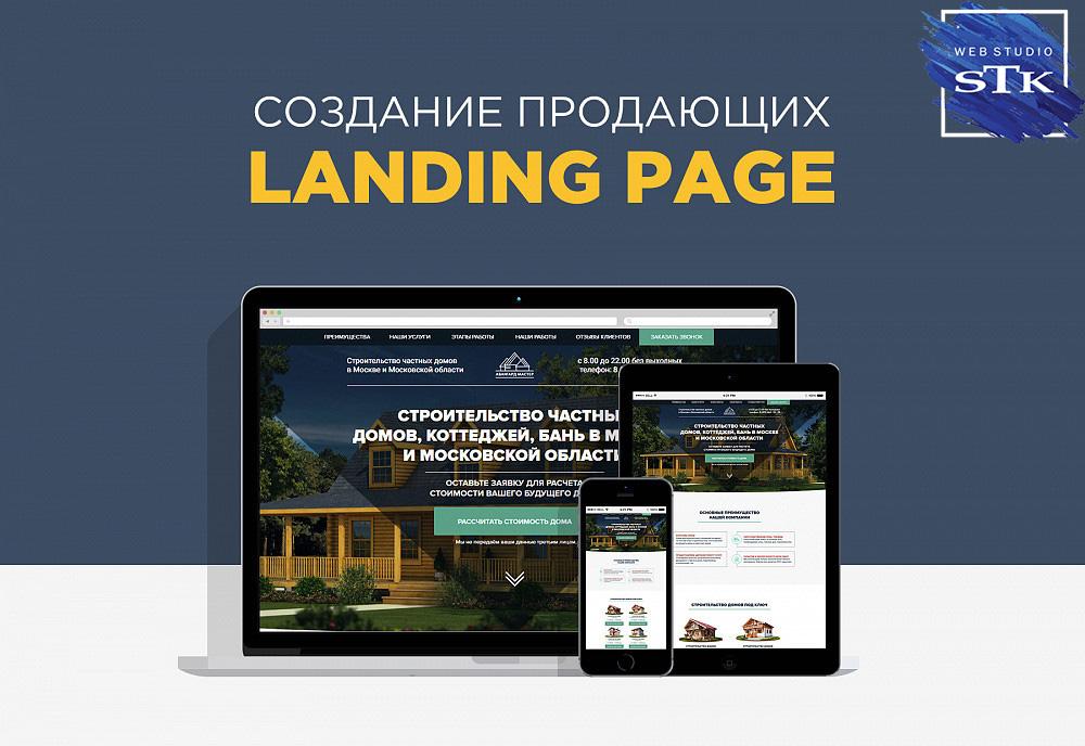 Создание лендинга и сайтов сделать оплату для интернет магазина